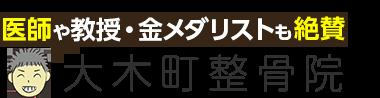 大木町の整体なら「大木町整骨院」 ロゴ