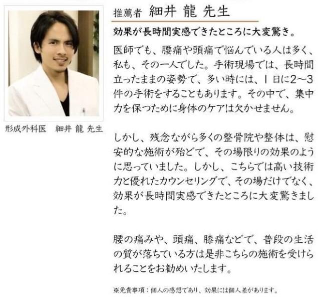 細井先生2